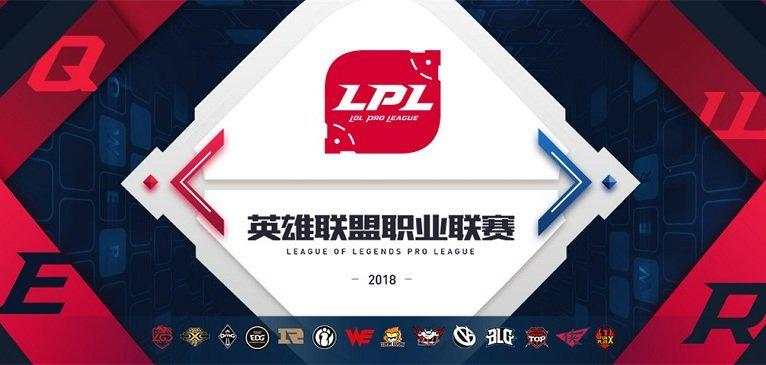 lpl-china-tournament